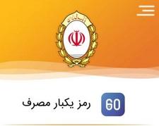 رمز دوم برای اپلیکیشن 60 بانک ملی